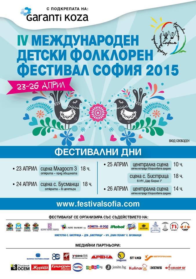 Пъстра китка от чуждестранни и български участници на Международния детски фолклорен фестивал София