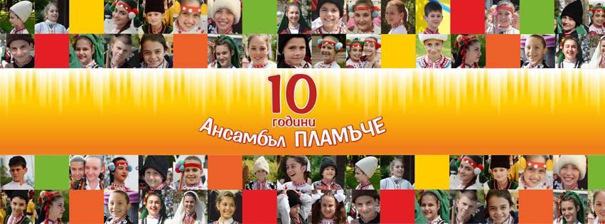 """Юбилеен концерт – """"10 години ансамбъл """"Пламъче"""""""""""