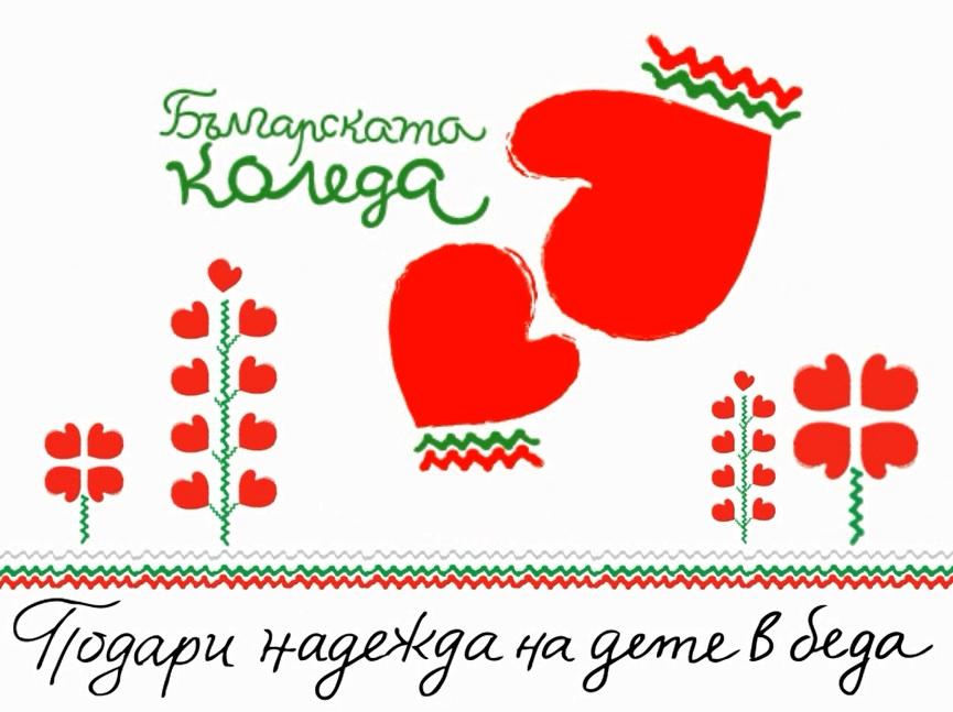"""Танцов ансамбъл """"Пламъче"""" подкрепя """"Българската Коледа"""""""