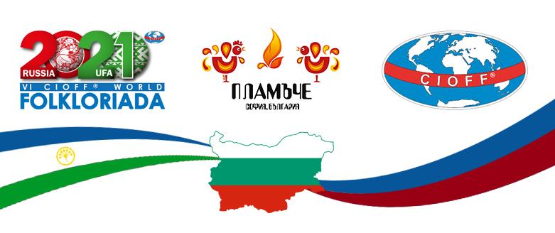 Руската федерация и Република Башкортостан ще станат център на световния фолклор